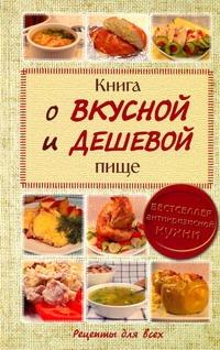 Сульдина Е.В. - Книга о вкусной и дешевой пище обложка книги