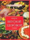 Малёнкина Е.Г. - Книга о вкусной и здоровой пище обложка книги