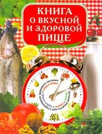 Книга о вкусной и здоровой пище Красичкова А.Г.