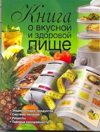 Маринова Г.Г. - Книга о вкусной и здоровой пище обложка книги