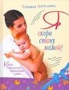 Аптулаева Т.Г. - Книга о гармоничной беременности. Я скоро стану мамой! обложка книги