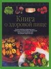 - Книга о здоровой пище обложка книги