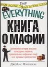 Книга о мафии Мэннион Д.