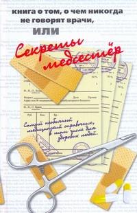 Книга о том, о чем никогда не говорят врачи, или секреты медсестер