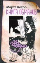 Книга обманов