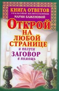 Баженова Мария - Книга ответов уральской целительницы Марии Баженовой обложка книги