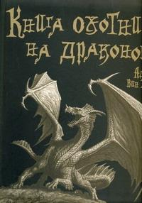 - Книга охотника на драконов обложка книги