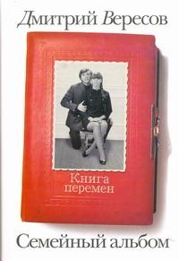 Книга перемен Вересов Д.