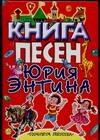 Книга песен Юрия Энтина обложка книги