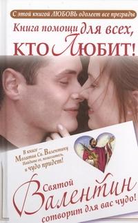 Книга помощи для тех, кто любит. Святой Валентин сотворит для вас чудо Шпак Ганна