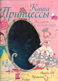 Книга принцессы. Все секреты жизни во дворце обложка книги