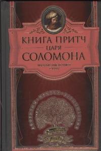 - Книга притч царя Соломона обложка книги