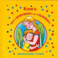 """Книга про """"хорошо"""" и """"плохо"""" Гурьянова Л.С."""