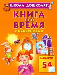 Жукова О.С. - Книга про время обложка книги