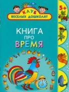 Кожевников А.Ю. - Книга про время' обложка книги