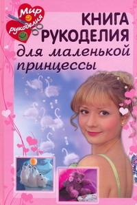Байер А. - Книга рукоделия для маленькой принцессы обложка книги