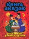 - Книга сказок для маленьких умников и умниц обложка книги