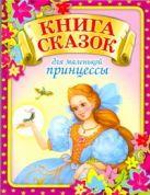 Данкова Р. - Книга сказок для маленькой принцессы, которая хочет стать настоящей королевой' обложка книги