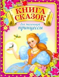 Данкова Р. - Книга сказок для маленькой принцессы, которая хочет стать настоящей королевой обложка книги