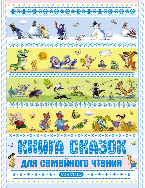 Книга сказок для семейного чтения Сутеев В.Г., Заходер Б.В., Бианки В.В. и др.