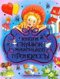 Толстой А.Н. - Книга сказок маленькой принцессы обложка книги