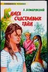 Домбровский А.И. - Книга счастливых тайн обложка книги