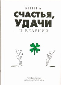 Бехтел Стефан - Книга счастья, удачи и везения обложка книги
