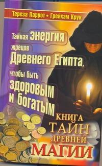 Паррот Тереза - Книга тайн древней магии обложка книги