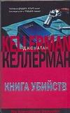 Книга убийств обложка книги