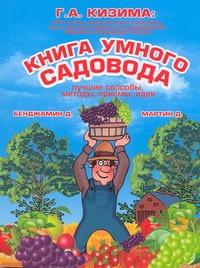 Бенджамин Д. - Книга умного садовода. Лучшие способы, методы, приемы, идеи обложка книги
