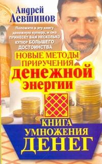Левшинов А.А. - Книга умножения денег. Новые методы приручения денежной энергии обложка книги
