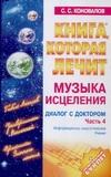 Книга, которая лечит.  Диалог с доктором.  Ч. 4. Музыка исцеления Коновалов С.С.