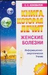 Коновалов С.С. - Книга, которая лечит. Женские болезни обложка книги