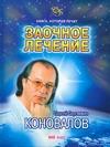 Коновалов С.С. - Книга, которая лечит. Заочное лечение обложка книги