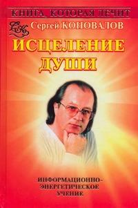 Коновалов С.С. - Книга, которая лечит. Исцеление Души обложка книги