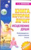 Книга, которая лечит. Исцеление Души Коновалов С.С.