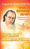 Коновалов С.С. - Книга, которая лечит. Органы пищеварения обложка книги