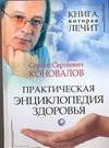 Книга, которая лечит. Практическая энциклопедия здоровья обложка книги