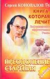 Коновалов С.С. - Книга, которая лечит. Преодоление старения обложка книги