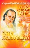 Коновалов С.С. - Книга, которая лечит. Путь к здоровью обложка книги