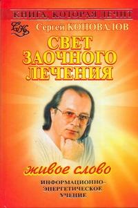 Книга, которая лечит. Свет заочного лечения. Живое слово Коновалов С.С.