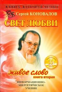 Коновалов С.С. - Книга, которая лечит. Свет любви. Живое слово. Кн. 2 обложка книги