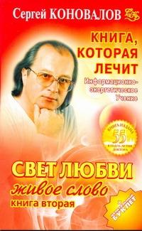 Книга, которая лечит. Свет любви. Живое слово. Кн. 2 ( Коновалов Сергей Сергеевич  )