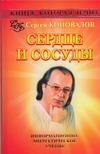 Коновалов С.С. - Книга, которая лечит. Сердце и сосуды обложка книги