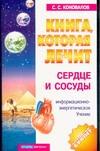 Книга, которая лечит. Сердце и сосуды Коновалов С.С.