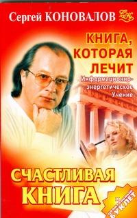 Коновалов С.С. - Книга, которая лечит. Счастливая книга обложка книги