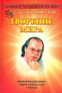 Коновалов С.С. - Книга, которая лечит. Творение мира обложка книги