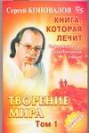 Коновалов С.С. - Книга, которая лечит. Творение мира. Т. 1 обложка книги