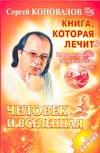 Коновалов С.С. - Книга, которая лечит. Человек и Вселенная обложка книги