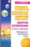 Коновалов С.С. - Книга, которая лечит. Энергия Сотворения обложка книги